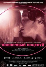 Постер к фильму «Полночный поцелуй»