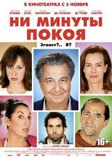 Постер к фильму «Ни минуты покоя»