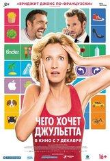 Постер к фильму «Чего хочет Джульетта»