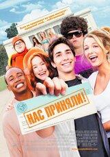 Постер к фильму «Нас приняли!»