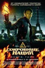 Постер к фильму «Сокровище нации: Книга тайн»