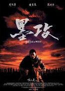 Постер к фильму «Битва умов »