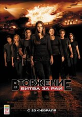 Постер к фильму «Вторжение: Битва за рай»