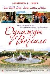 Постер к фильму «Однажды в Версале»