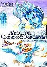 Постер к фильму «Месть снежной королевы»