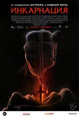 Постер к фильму «Инкарнация»