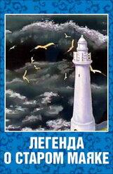 Постер к фильму «Легенда о старом маяке»