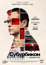 Постер к фильму «Субурбикон»