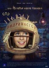 Постер к фильму «Видримасгор, или История моего космоса»