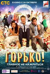 Постер к фильму «Горько!»