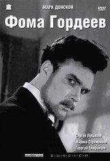 Постер к фильму «Фома Гордеев»
