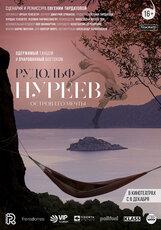 Постер к фильму «Рудольф Нуреев. Остров его мечты»