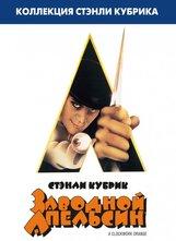 Постер к фильму «Заводной апельсин»