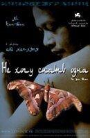 Постер к фильму «Не хочу спать одна»