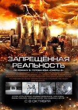 Постер к фильму «Запрещенная реальность»