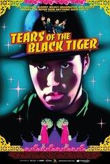 Постер к фильму «Слезы черного тигра»