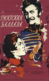 Постер к фильму «Гусарская баллада»