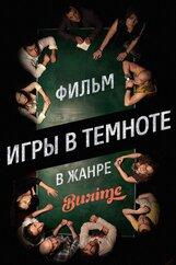 Постер к фильму «Игры в темноте»