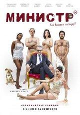 Постер к фильму «Министр»
