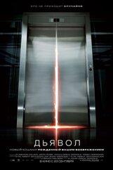 Постер к фильму «Дьявол»