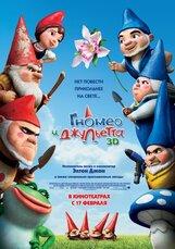 Постер к фильму «Гномео и Джульетта 3D»