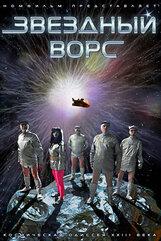 Постер к фильму «Звездный ворс»