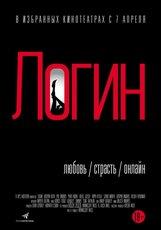 Постер к фильму «Логин»