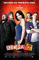 Постер к фильму «Клерки 2»