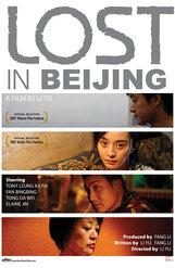 Постер к фильму «Потерянные в Пекине»