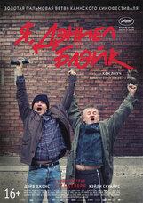 Постер к фильму «Я, Дэниел Блэйк»