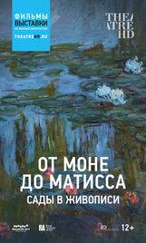 Постер к фильму «Сады в живописи — от Моне до Матисса »