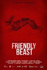 Постер к фильму «Дружелюбный зверь»