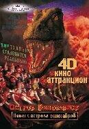 Постер к фильму «Остров динозавров 4D»