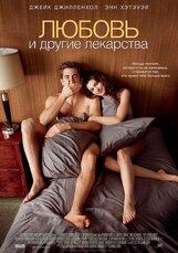 Постер к фильму «Любовь и другие лекарства»