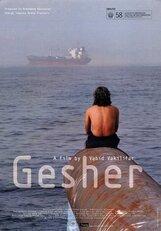 Постер к фильму «Гешер»