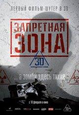 Постер к фильму «Запретная зона 3D»