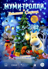 Постер к фильму «Муми-тролли. Зимняя сказка»