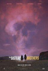 Постер к фильму «Братья Систерс»