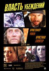 Постер к фильму «Власть убеждений»