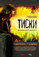 Постер к фильму «Тиски»