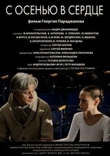 Постер к фильму «С осенью в сердце»