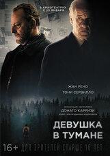 Постер к фильму «Девушка в тумане»