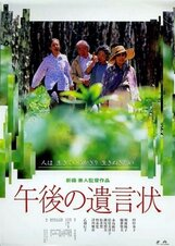 Постер к фильму «Послеобеденное завещание»