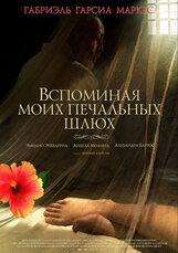Постер к фильму «Вспоминая моих печальных шлюх»