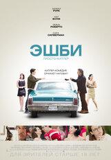 Постер к фильму «Эшби»