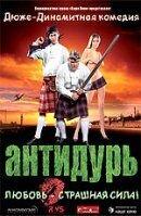 Постер к фильму «Антидурь»