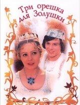 Постер к фильму «Три орешка для Золушки»