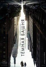 Постер к фильму «Темная башня»
