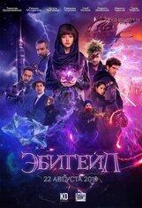 Постер к фильму «Эбигейл»