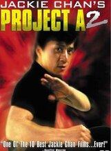 Постер к фильму «Проект А: Часть 2»